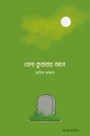 bela furabar age pdf,bula furabar age,বেলা ফুরাবার আগে pdf, বেলা ফুরাবার আগে