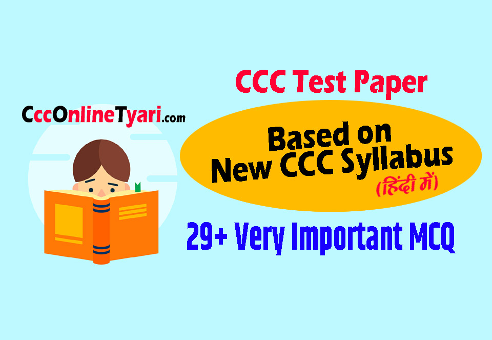 ccc mcq pdf, Ccc 29+ Questions, Ccc 29+ Questions Pdf, Ccc 29+ Questions In English, Ccc 29+ Questions And Answers, Ccc 29+ Questions And Answers In Hindi, Ccc 29+ Questions 2020, Ccc 29+ Questions Paper Pdf, Ccc 29+ Questions And Answers In English, Ccc 29+ Questions And Answers Pdf, ccc online tyari, ccconlinetyari, ccc, ccc computer course in hindi, ccc exam, ccc question paper