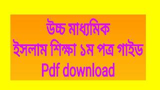 উচ্চ মাধ্যমিক ইসলাম শিক্ষা ১ম পত্র গাইড Pdf download