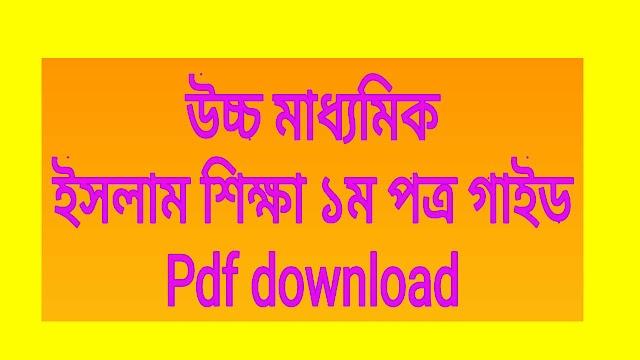 উচ্চ মাধ্যমিক ইসলাম শিক্ষা ১ম পত্র গাইড ২০২১ Pdf download