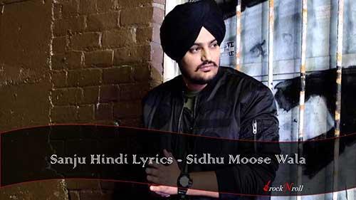 Sanju-Hindi-Lyrics-Sidhu-Moose-Wala