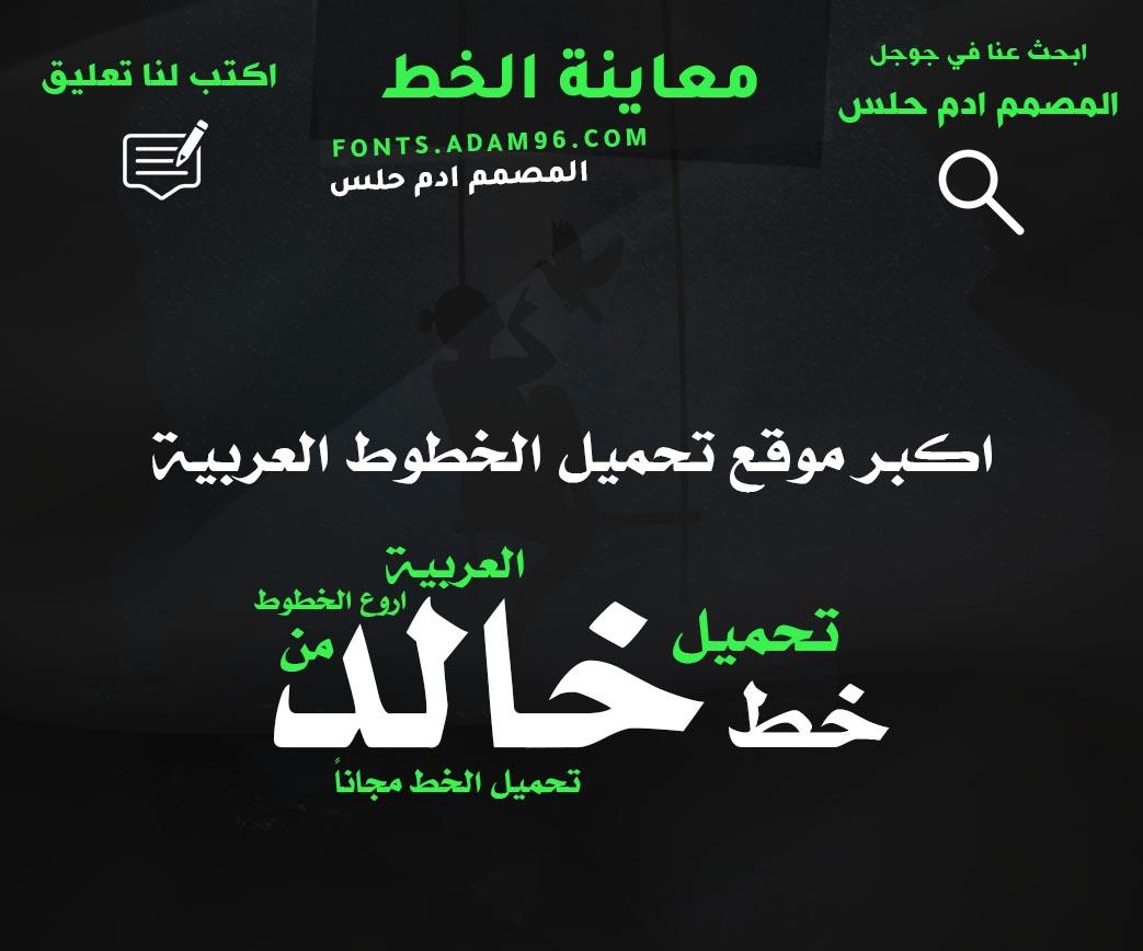 تحميل خط خالد من اروع الخطوط العربية Font Khalid Art bold