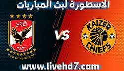 موعد وتفاصيل مباراة الأهلي وكايزرشيفس اليوم 17-07-2021 في دوري أبطال أفريقيا