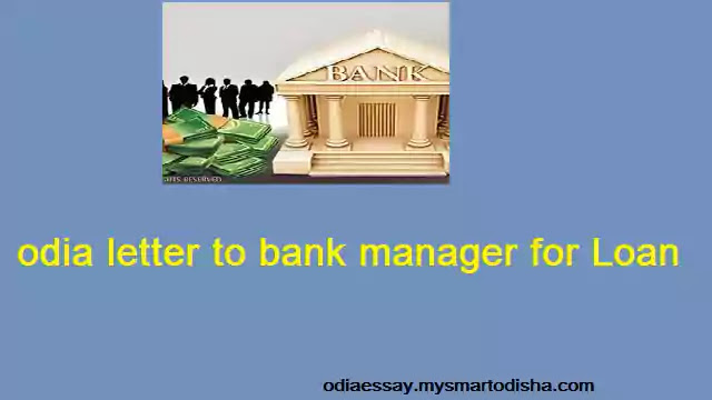 Find here How to Write a odia letter to bank manager for Loan in Oriya