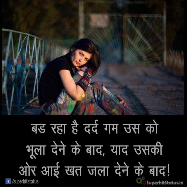 miss u shayri 2 line in Hindi - यादें 2 लाइन शायरी _yaad Shayari