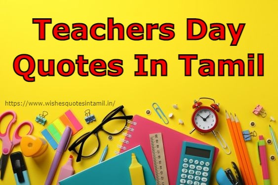 Teachers day quotes in tamil
