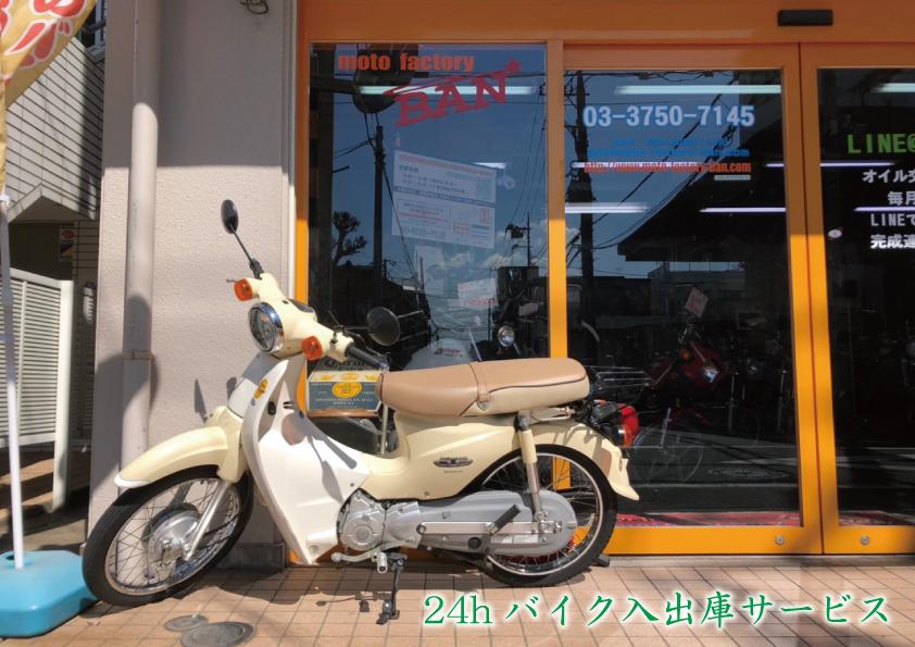 バイクの置き場所