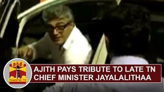 Ajith pays tribute to Late Tamil Nadu CM Jayalalithaa Today | Thanthi Tv