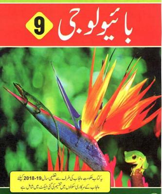 Matric/9TH Class Biology Book In ( Urdu Medium) Pdf Download And Online View