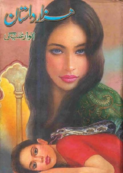 hazar-dastan-novel-pdf-download