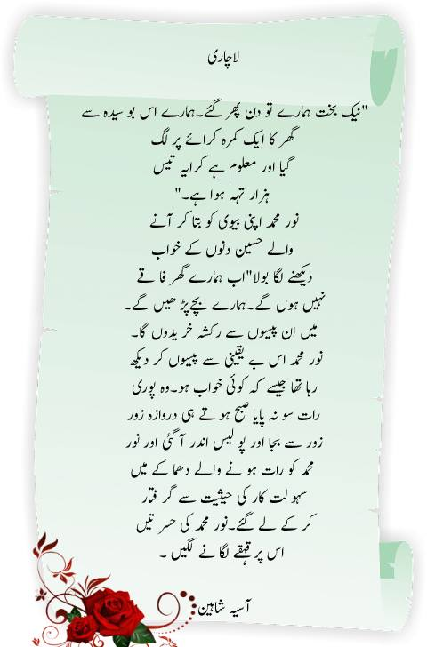 Muflisi by Aasia Shaheen (So lafzi Afsana)