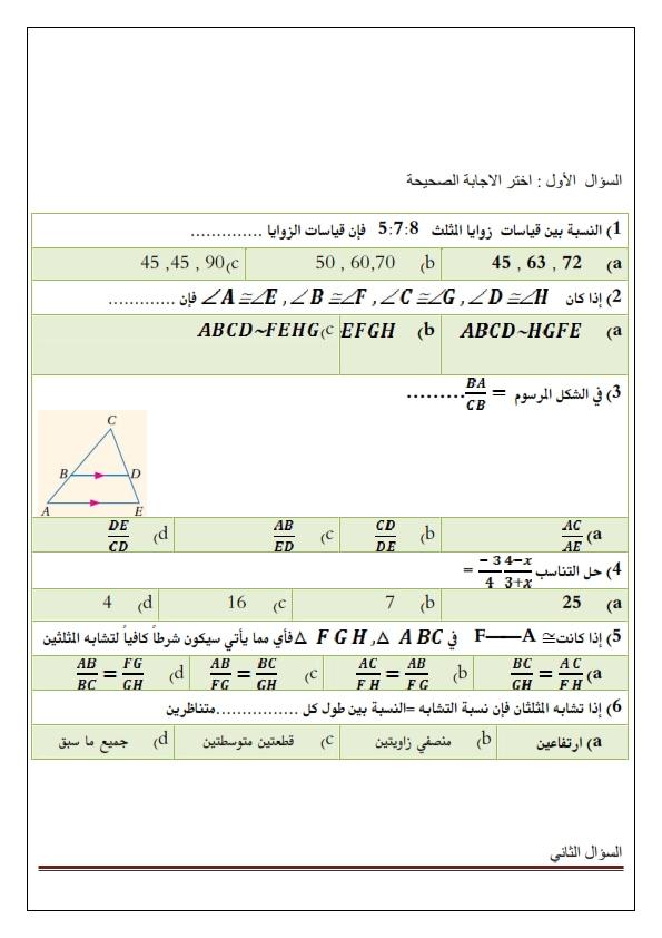 اوراق عمل متنوعة في الرياضيات المتكاملة للصف العاشر عام الفصل الثاني 2019-2020