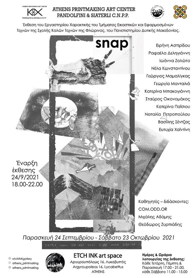"""snap"" | Εγκαίνια της έκθεσης Χαρακτικής  του Εργαστηρίου Χαρακτικής του Τμήματος Εικαστικών κι Εφαρμοσμένων Τεχνών της Σχολής Καλών Τεχνών του Πανεπιστημίου Δυτικής Μακεδονίας στις 24 Σεπτεμβρίου 2021, στην Αθήνα."