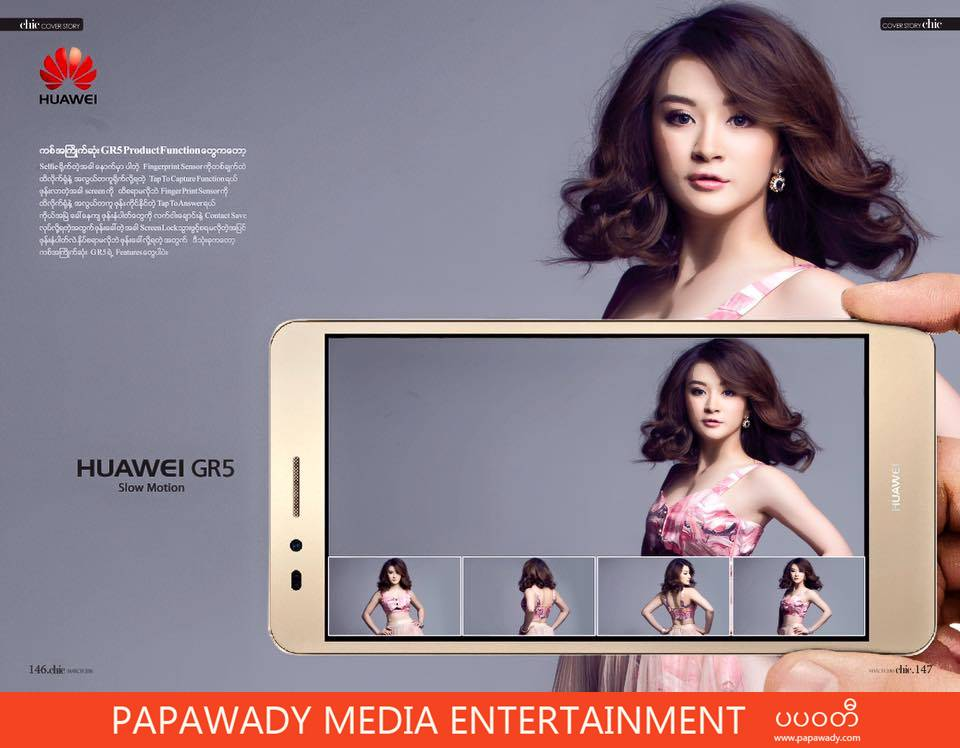 Smarter Touch by Huawei and  Wut Mhone Shwe Yi is Huawei's Ambassador