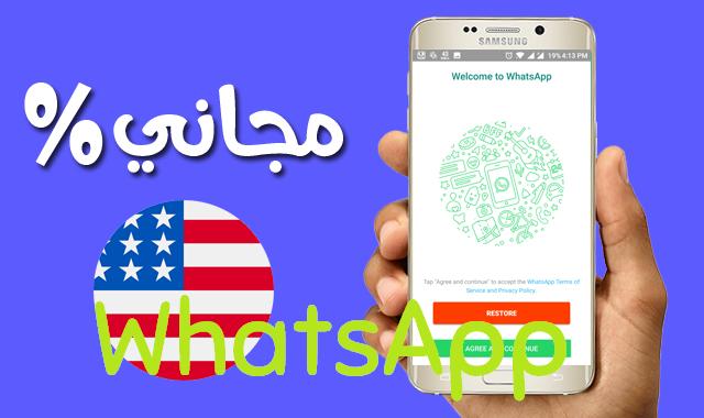 حصرياً انشاء رقم امريكي لتفعيل الواتس اب وفايبر