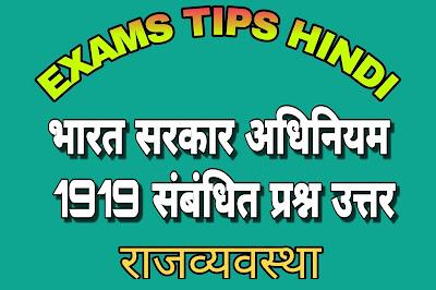 भारत सरकार अधिनियम 1919, भारत सरकार अधिनियम 1919 संबंधित प्रश्न उत्तर, Government of India Act, 1919