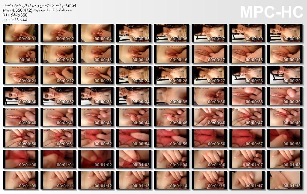 بالإصبع رجل إيراني ضيق ونظيف