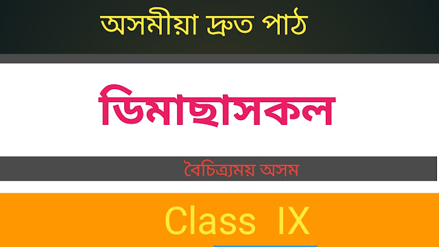 Dimasahokol - Boisitramai Axom - Class IX [ ডিমাছাসকল ( ' অসমীয়াৰ সংজ্ঞা বিচাৰি ' নৱ কুমাৰ ডেকাবৰুৱা  )- বৈচিত্ৰ্য়ময় অসম -নৱম শ্ৰেণী ]