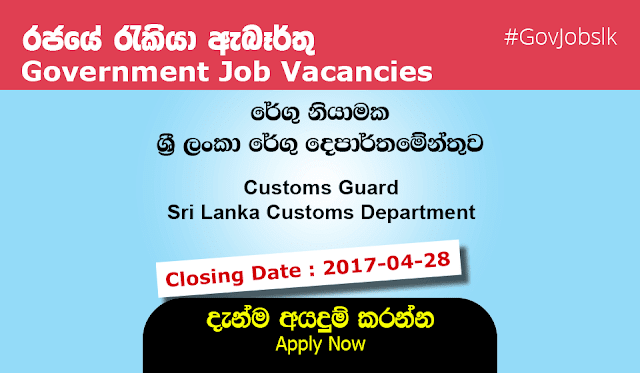 Open Competitive Examination for Recruitment to the Post of Customs Guard, Grade – 3 Department of Sri Lanka Customs – 2017