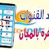 الإصدار الجديد من تطبيق أيوب تي في2020 Ayoub Tv لمشاهدة القنوات اولاين شاهد ماتريد من القنوات العربية بدون أنقطاع