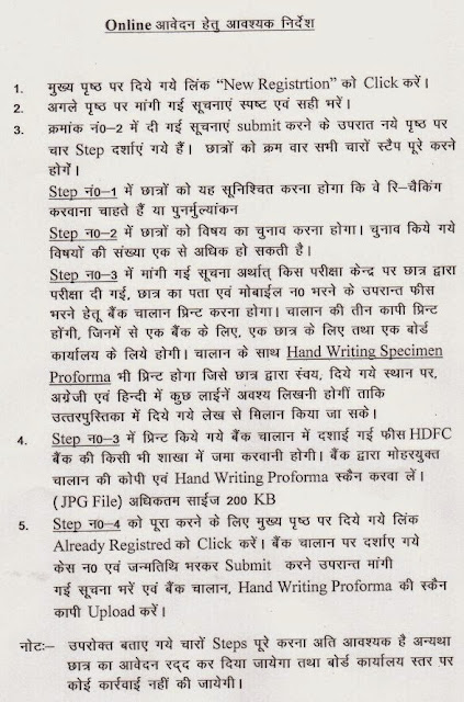 image : HBSE : How to Apply for Re-Checking and Re-Evaluation 2019 @ Haryana-Education-News