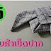 พับผ้า เช็ดปาก ผ้ากันเปื้อน แบบที่ 25 | DIY Knight