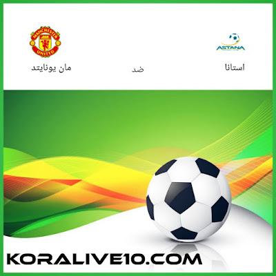 موعد مباراة أستانا الكازاخستاني ومانشستر يونايتد في الدوري الأوروبي |كورةلايف10