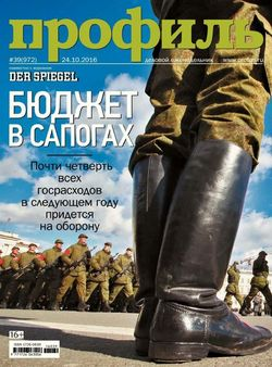 Читать онлайн журнал<br>Профиль (№39 октябрь 2016)<br>или скачать журнал бесплатно