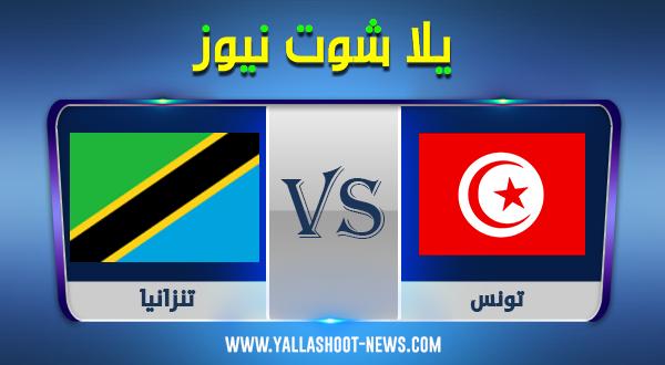 يلا شوت الجديد .. مشاهدة مباراة تونس وتنزانيا بث مباشر تونس اليوم 17-11-2020