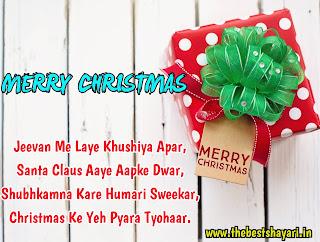 Merry Christmas wish msg