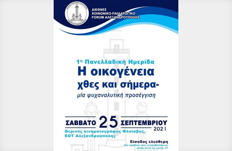 Αλεξανδρούπολη: Πανελλήνια Ημερίδα με θέμα «Η οικογένεια χθες και σήμερα - μια ψυχαναλυτική προσέγγιση»