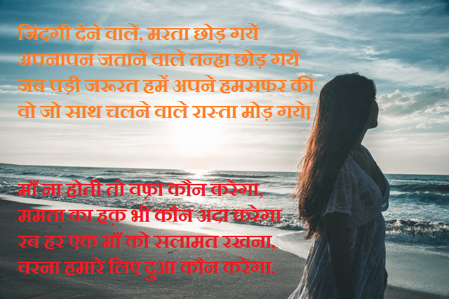 https://www.nepalishayari.com/2020/04/gazal-antarwasnna-poem-shayari-in-hindi.html