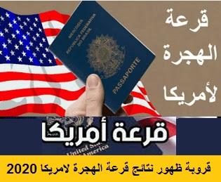موعد و الموقع الرسمي لنتائج قرعة الهجرة العشوائية لامريكا 2020 للحصول على الجرين كارد
