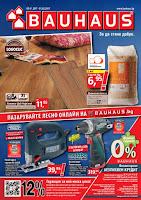 http://www.proomo.info/2017/01/bauhaus-broshura-katalog-5.html