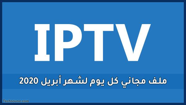 ملف IPTV مجاني متجدد يومي M3u شهر أبريل 2020