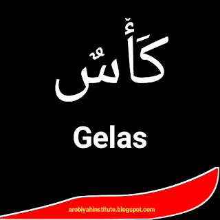Bahasa arab gelas
