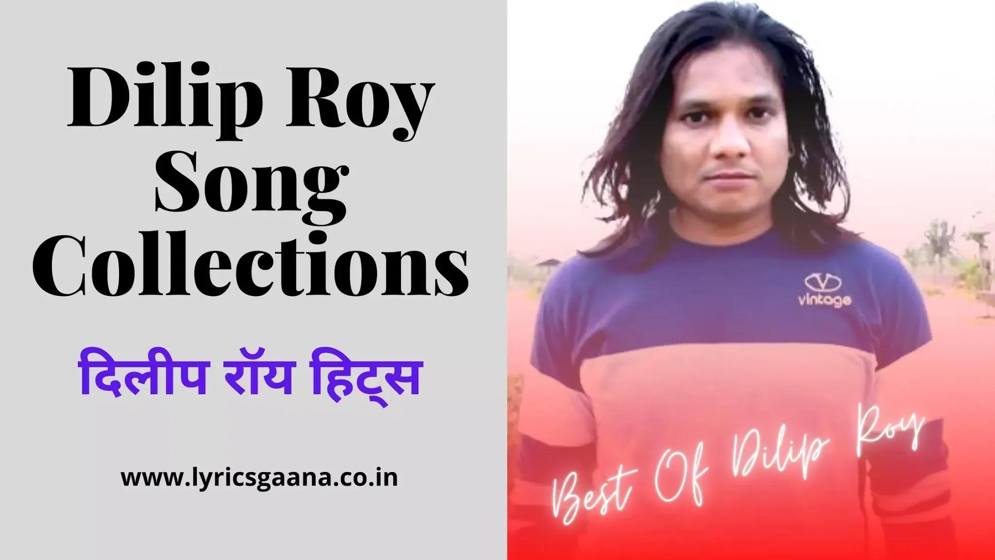 10+ Dilip Ray Cg Song Collection  Dilip Rai Ka Gana