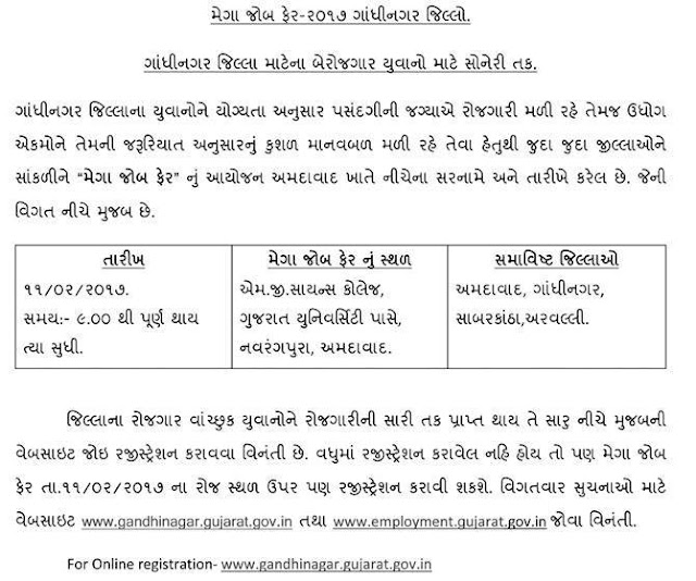 Mega Job Fair 2017 by Model Career Center Gandhinagar