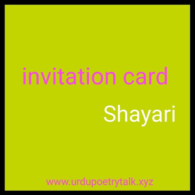 shadi ke card ki shayari in urdu