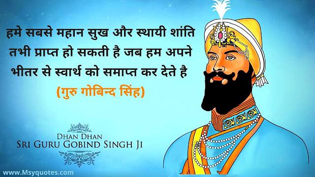 Guru Gobind Singh Jayanti Quotes Hindi Punjabi Photo
