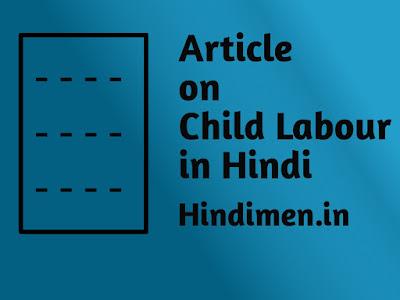 Bal majduri par Hindi mai artical, article on child labour in hindi language, child labour article, paragraph on child labour in hindi, essey on child labour in hindi, short speech on child labour in hindi