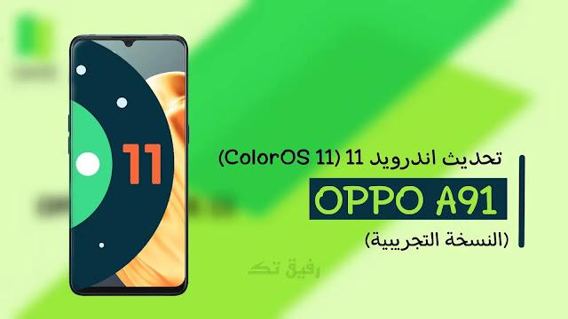 تحديث  أندرويد 11 (ColorOS 11 Beta) لهاتف أوبوOPPO A91