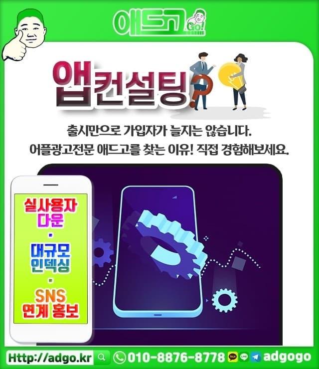 안산시단원온라인광고종류