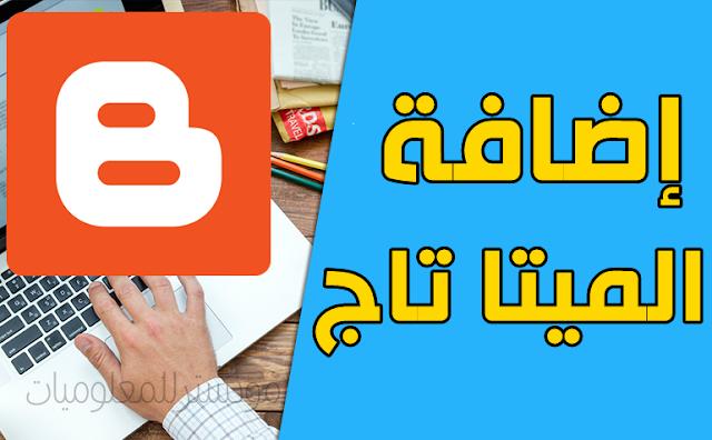 أفضل أكواد الميتا تاج لمدونات بلوجر 2019