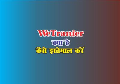 Wetransfer kya hai , what is wetransfer