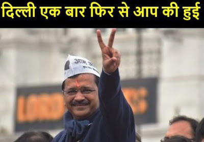 delhi election me Aam Aadmi Party ki jeet hui