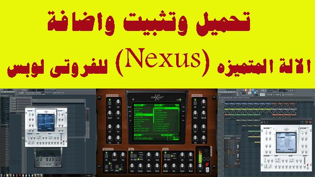 تحميل الة nexus