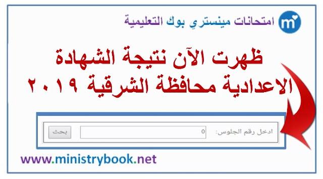 نتيجة الشهادة الاعدادية محافظة الشرقية 2019 بالاسم ورقم الجلوس