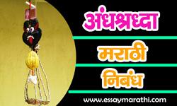 andhashraddha-marathi-nibandh