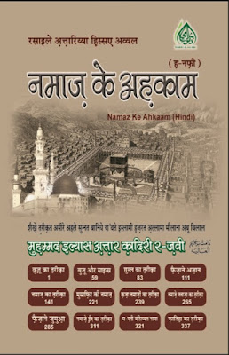 Download: Namaz k Aehkam pdf in Hindi by Maulana Ilyas Attar Qadri